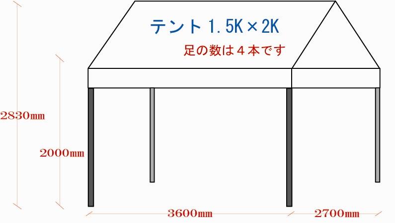 2.7m×3.6mテント(1.5k×2kテント)