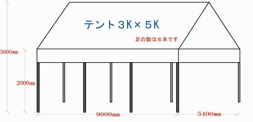 5.4m×9mテント(3k×5kテント)
