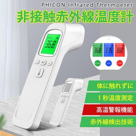 非接触 赤外線温度計